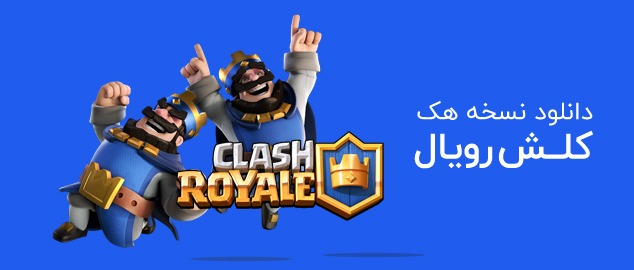 دانلود نسخه هک شده بازی محبوب کلش رویال Clash Royale برای اندروید