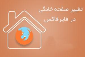 اموزش تصویری تغییر صفحه خانگی فایرفاکس به هر سایت دلخواه