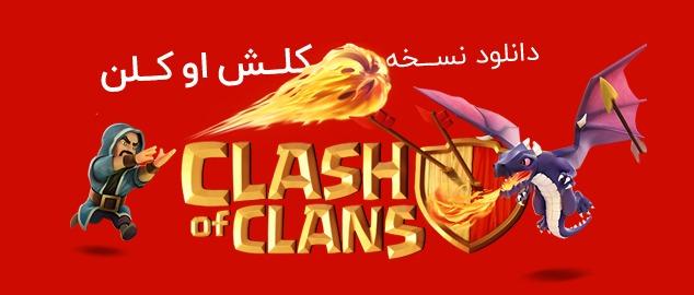 دانلودجدیدترین نسخه هک و بی نهایت Clash of Clans