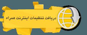 اموزش تنظیمات اینترنت ۳G و ۴G ایرانسل برای اندروید