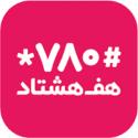 دانلود 2.1.02 Haf Hashtad اپلیکیشن ایرانی هفــ هشتاد برای اندروید
