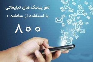لغو کامل پیامک های تبلیغاتی ایرانسل وهمراه اول با کد دستوری *800#