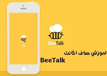 آموزش تصویری حذف حساب کاربری بیتالک- BeeTalk