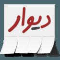 دانلود برنامه دیوار Divar 11.1.17 برای اندروید +آیفون