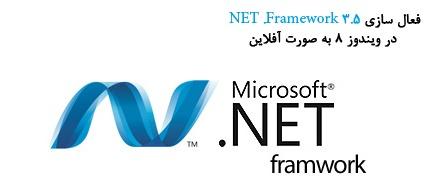 آموزش نصب آفلاین دات نت فریم ورک 3.5 در ویندوز