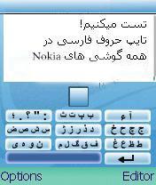 ترفند  برای حل مشکل حروف فارسی در NOKIA