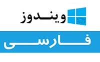 آموزش تصویری فارسی سازی محیط ویندوز ۸ و ۸٫۱