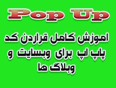 کد پاپ اپ (Pop Up) که بعد از کلیک کاربر باز می شود