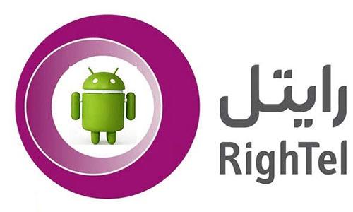 اموزش کامل فعال سازی اینترنت رایتل برای سیستم عامل Android نسخه4_اموزش تصویری