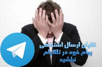 نحوه جلوگیری از خوانده شدن پیام بعد از  ارسال اشتباه در تلگرام