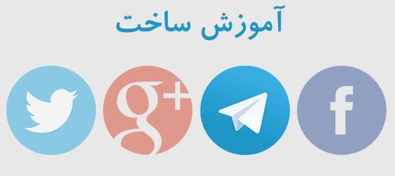 اموزش اضافه کردن دکمه به اشتراک گذاری مطلب با تلگرام به سایت و وبلاگ
