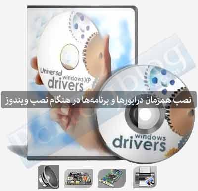 آموزش نصب همزمان درایورها و برنامهها در هنگام نصب ویندوز