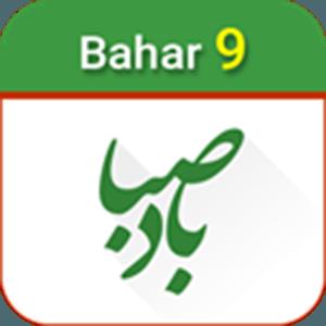 دانلود BadeSaba 10.1 تقویم اذان گو باد صبا بهار 98 برای اندروید