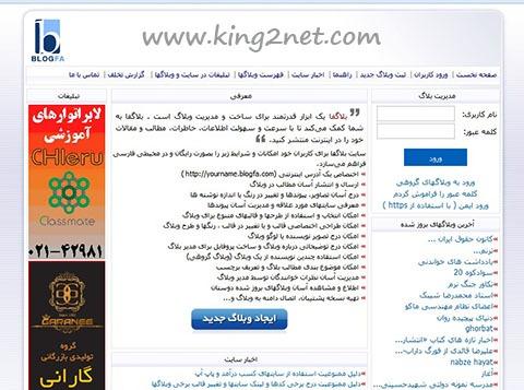 اموزش کامل وبلاگ نویسی در بلاگفا