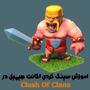 نحوه ی اتصال اکانت جیمیل در بازی Clash Of Clans