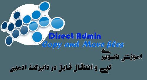 آموزش تصویری کپی و انتقال فایل در DirectAdmin