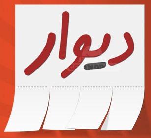 آموزش تصویری ثبت آگهی در برنامه دیوار اندرویدی + حذف آگهی