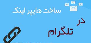 آموزش تصویری قرار دادن لینک روی متن در تلگرام – هایپر لینک