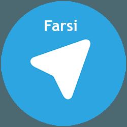 اموزش فارسی کردن زبان تلگرام گوشی اندرویدی