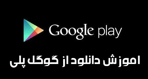اموزش دانلود رایگان از Google Play