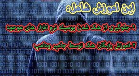 اموزش تصویری و رایگان هک وایرلس و روش جلوگیری از هک شدن توسط اینگونه نرم افزار ها