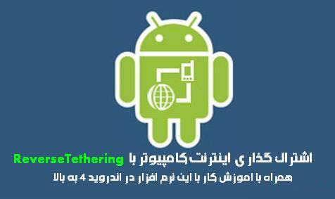 اموزش اشتراک گذاری اینترنت کامپیوتر با گوشی با Reverse Tethering