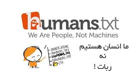 آموزش ساخت Humans.txt