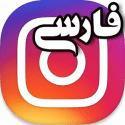 نحوه فارسی سازی اینستاگرام اندرویدی