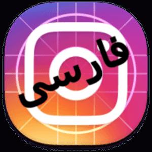 دانلود Instagram Farsi 100.0.0.17.129 اینستاگرام فارسی برای اندروید