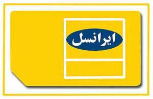 تغییر صدا در هنگام مکالمه مخصوص مشترکین ایرانسل
