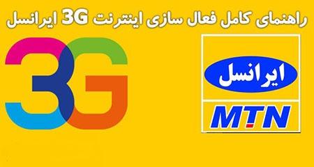 اموزش کامل فعال سازی اینترنت نسل سوم ایرانسل