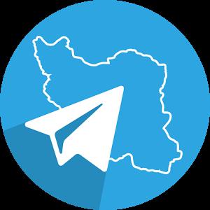 دانلود IranGram T4.6.5-IR11.8 جدیدترین نسخه برنامه ایران گرام برای اندروید