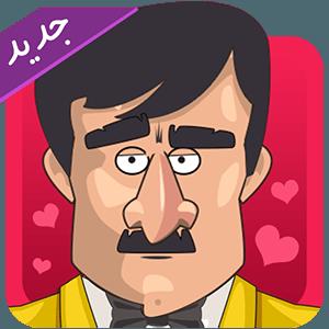 دانلود بازی محبوب ایرانی خواستگاری نسخه 50 برای اندروید