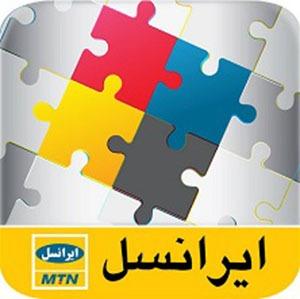 دانلود MyIrancell 2.1.3 برنامه ایرانسل من برای اندروید + شهریور 97