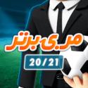 دانلود بازی مربی برتر Online Soccer Manager 3.5.18 برای اندروید