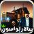 دانلود Salar Lavasan 8.7_بازی ایرانی سالار لواسان 3 برای اندروید