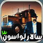 دانلودجدیدترین نسخه بازی ایرانی سالار لواسان 3 ورژن 9.5 برای اندروید