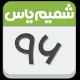 دانلود تقویم شمیم یاس 96 نسخه 2.55 برای اندروید_تقویم حرفه ای و هواشناس