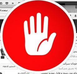اموزش کامل جلوگیری از باز شدن صفحات تبلیغاتی مزاحم در سایت ها_پاپ اپ