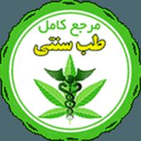 دانلودبرنامه طب سنتی ایرانی (مرجع کامل)نسخه 2.1 برای اندروید