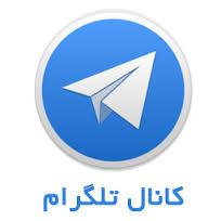 آموزش تصویری خروج از کانال تلگرام