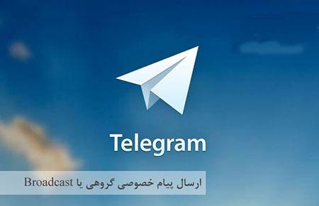 اموزش ارسال پیام خصوصی گروهی در تلگرام نسخه اندروید و iOS و ویندوز فون