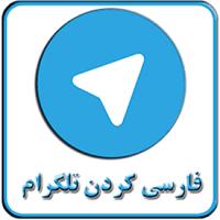 اموزش فارسی سازی نسخه اصلی تلگرام ویندوز