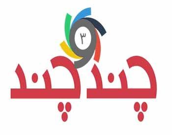 دانلودبرنامه چندچندChandChand1.1.0_برنامه رسمی سایت ورزش3